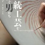 【書評】伝統工芸を継ぐ男たち