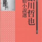 【書評】鮎川哲也探偵小説選