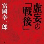【書評・関連記事】虚妄の戦後