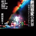 【書評・関連記事】劇団態変の世界