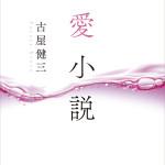 【書評・関連記事】老愛小説