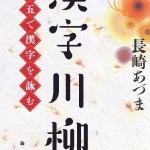 【書評】漢字川柳