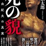 【イベントのご案内】『死の貌(かたち)―三島由紀夫の真実』