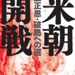 【書評】米朝開戦