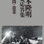 【書評】吉本隆明質疑応答集 ③人間・農業