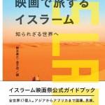 【書評・関連記事】映画で旅するイスラーム