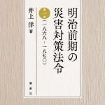 【書評】明治前期の災害対策法令 第一巻(一八六八ー一八七〇)