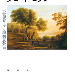 【書評】クロード・ロラン