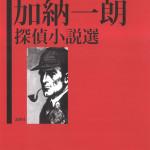 【書評・関連記事】加納一朗探偵小説選