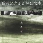 【関連記事】日本の「敗戦記念日」と「降伏文書」