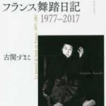 【書評】フランス舞踏日記1977-2017