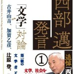 【書評・広告】西部邁発言①「文学」対論