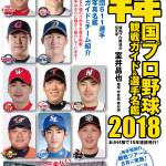 【紹介ムービー】韓国プロ野球観戦ガイド&選手名鑑2018
