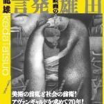 【書評・紹介】池田龍雄の発言