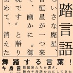 【イベントのご案内】舞踏言語