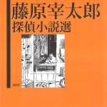 【書評・関連記事】藤原宰太郎探偵小説選