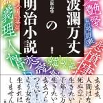【書評・関連記事】波瀾万丈の明治小説