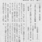 【書評・関連記事】ダ・ヴィンチ封印≪タヴォラ・ドーリア≫の五〇〇年