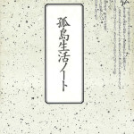【書評】孤島生活ノート