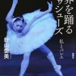 【関連記事】世界を踊るトゥシューズ