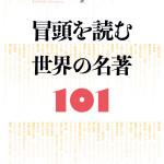 【書評】冒頭を読む 世界の名著101