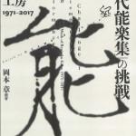 【イベントのご案内】「現代能楽集」の挑戦 鍊肉工房1971-2017