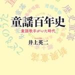 【書評】童謡百年史