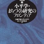 【書評】小平学・まちづくり研究のフロンティア