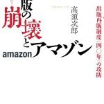 【書評・関連記事】出版の崩壊とアマゾン