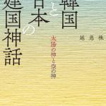 【書評】韓国と日本の建国神話