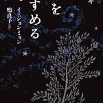 【書評】星をかすめる風