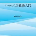 【書評】ロールズ正義論