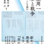 【関連記事】加藤周一 青春と戦争『青春ノート』を読む