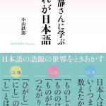 【書評】白川静さんに学ぶ これが日本語