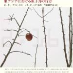 『フクシマの教訓』出版記念シンポジウム
