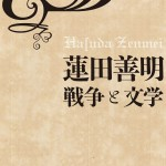 【書評】蓮田善明 戦争と文学