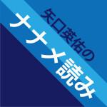 矢口英祐のナナメ読み#016〈『黙示録論 ほか三篇』〉