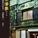 【イベントのご案内】東京儚夢 銅板建築を訪ねて