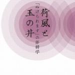 【書評】荷風と玉の井