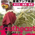 【書評】躍動する東南アジア映画