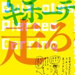 【関連記事】ドン・キホーテ走る