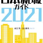 【関連記事】留学生の日本就職ガイド2021