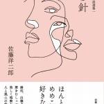 【関連記事】佐藤洋二郎小説選集一「待ち針」
