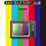 【書評】テレビ開放区