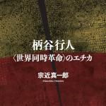 【書評】柄谷行人 〈世界同時革命〉のエチカ