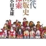 【書評・関連記事】近代出版史探索