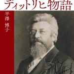 【書評・関連記事】ルドルフ・ディットリヒ物語