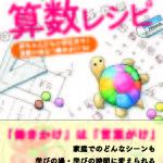 『子育て算数レシピ』著者の田中真紀さんが「タナカマキ式子育てレシピ」の動画配信をスタート!