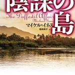 【書評】陰謀の島