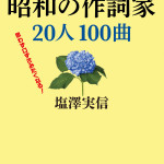【書評】歌謡曲が輝いていた時 昭和の作曲家20人100曲